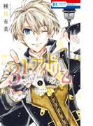 31☆アイドリーム(5)(花とゆめコミックス)