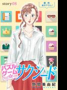 Love Silky パズルゲーム☆サクシード story08(Love Silky)