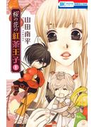 【期間限定 無料お試し版】桜の花の紅茶王子(1)(花とゆめコミックス)
