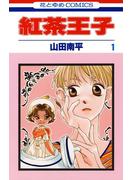 【期間限定 無料お試し版】紅茶王子(1)(花とゆめコミックス)