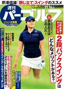 週刊パーゴルフ 2017/11/14号