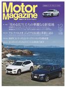 Motor Magazine 2017年12月号/No.749