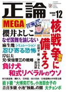 月刊正論2017年12月号(月刊正論)