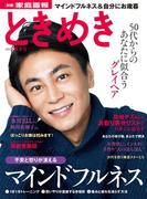 ときめき 2017 秋冬号(別冊家庭画報)