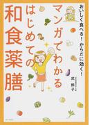 マンガでわかるはじめての和食薬膳 おいしく食べる!からだに効く!