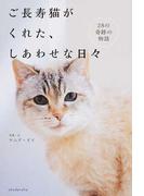 ご長寿猫がくれた、しあわせな日々 28の奇跡の物語