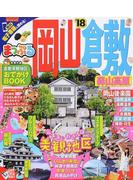 岡山・倉敷 蒜山高原 '18