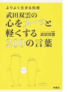 武田双雲の心をスーッと軽くする200の言葉 よりよく生きる知恵