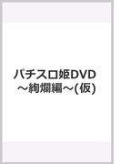 パチスロ姫DVD 絢爛編 (ニューメディア)