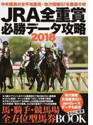 JRA全重賞必勝データ攻略 2018