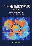 マクマリー有機化学概説 第7版