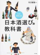 もっと好きになる日本酒選びの教科書