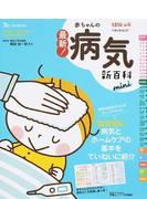最新!赤ちゃんの病気新百科mini 0カ月〜3才ごろまでこれ1冊でOK!