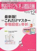 整形外科看護 第22巻12号(2017−12) 最新版!これだけマスター!骨粗鬆症と骨折