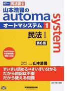 山本浩司のautoma system 司法書士 第6版 1 民法 1