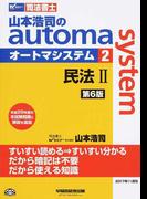 山本浩司のautoma system 司法書士 第6版 2 民法 2