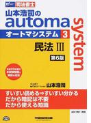 山本浩司のautoma system 司法書士 第6版 3 民法 3