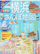 超詳細!横浜さんぽ地図 2017