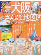 超詳細!大阪さんぽ地図 mini 2017