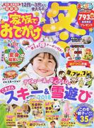 家族でおでかけ冬 関東・首都圏発 2018