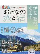 おとなの旅と宿 伊豆・箱根・富士山 2017