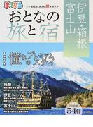 おとなの旅と宿 伊豆・箱根・富士山 2017 (まっぷるマガジン)(マップルマガジン)