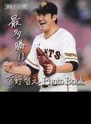 菅野智之Photo Book