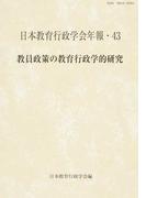 教員政策の教育行政学的研究 (日本教育行政学会年報)