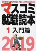 マスコミ就職読本 2019年度版1 入門篇