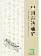 中国書法通解