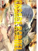 【全1-2セット】エンゲージバレル(YKコミックス)