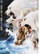 ハルタ volume50(2017DECEMBER) (HARTA COMIX)