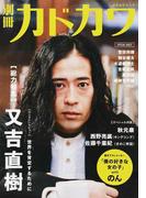 別冊カドカワ【総力特集】又吉直樹