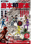 漫画家本vol.3 島本和彦本 (少年サンデーコミックス〔スペシャル〕)(少年サンデーコミックススペシャル)