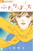 ふたりぼっち 1 (flowersフラワーコミックスα)