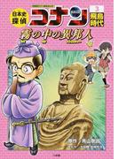 日本史探偵コナン 3 名探偵コナン歴史まんが 飛鳥時代 (CONAN COMIC STUDY SERIES)