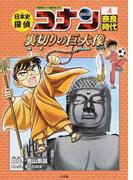 日本史探偵コナン 4 名探偵コナン歴史まんが (CONAN COMIC STUDY SERIES)