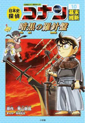 日本史探偵コナン 10 名探偵コナン歴史まんが 幕末・維新 (CONAN COMIC STUDY SERIES)