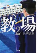 教場 2 (小学館文庫)(小学館文庫)