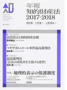年報知的財産法 2017−2018 〈特集〉=地理的表示の保護制度
