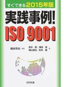 実践事例!ISO 9001 すぐできる2015年版