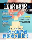 通訳翻訳ジャーナル 2018年 01月号 [雑誌]
