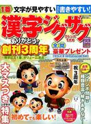 漢字ジグザグフレンズ 2018年 01月号 [雑誌]