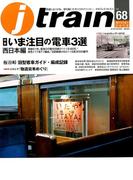 j train (ジェイトレイン) 2018年 01月号 [雑誌]