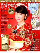 新春すてきな奥さん 2018年版 2018年 01月号 [雑誌]
