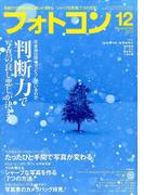 フォトコン 2017年 12月号 [雑誌]