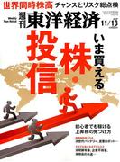 週刊 東洋経済 2017年 11/18号 [雑誌]