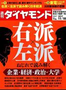 週刊 ダイヤモンド 2017年 11/18号 [雑誌]
