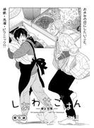 しあわせごはん-槇と花澤- 第6話(miere)