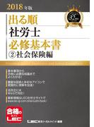 2018年版出る順社労士 必修基本書 2 社会保険編